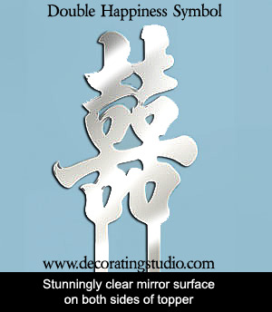 "Mirrored ""Double Happiness"" Wedding Cake Topper - Product Image"